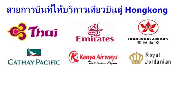 ตั๋วเครื่องบินฮ่องกง