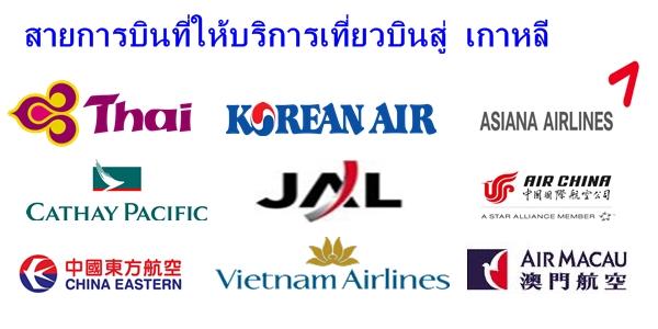 ตั๋วเครื่องบินเกาหลี